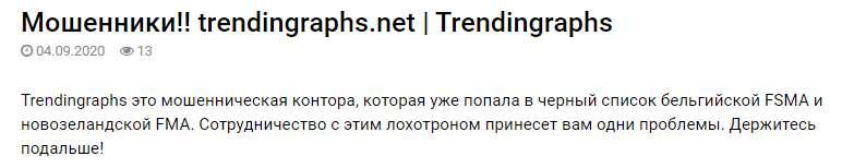 """Брокер """"Trendingraphs"""". Мошенники или можно доверять? Отзывы и обзор."""