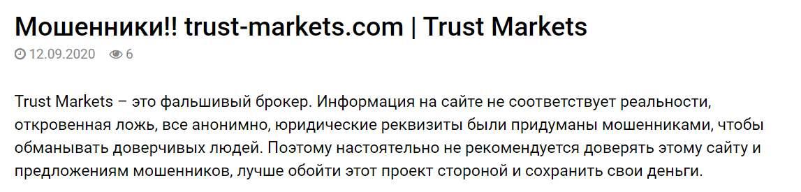 Псевдоброкер Trust Markets. Совсем наглый развод и мутная контора!
