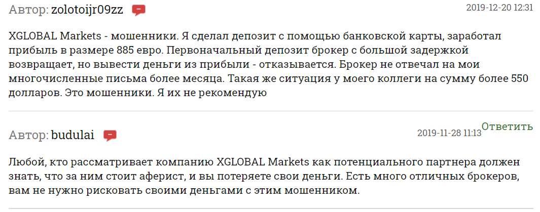 XGLOBAL Markets - финансовый брокер или лохотрон? Отзывы на проект.