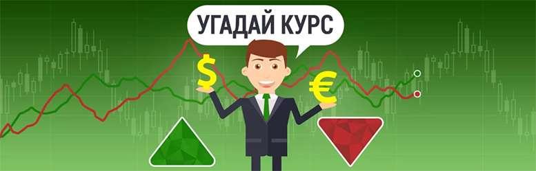 Вся информация о бинарных опционах, которая может потребоваться вам для торговли.
