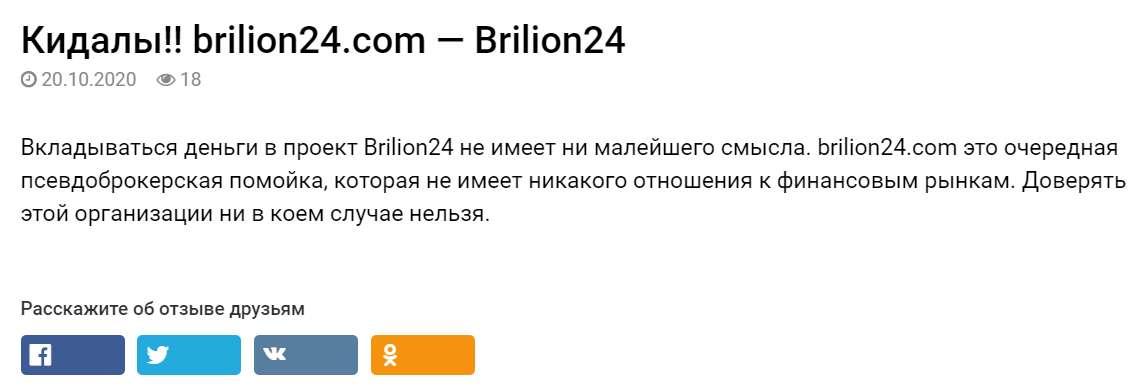 Брокерская контора Brilion24 — развод или обман или кидалово? Выбирайте сами.
