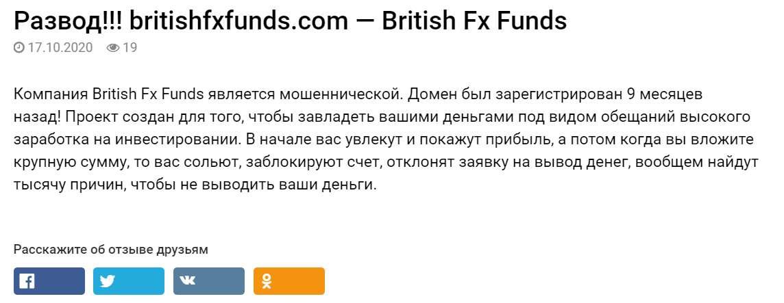 Обзор British Fx Funds. Заморская контора по разводу и одурачиванию!