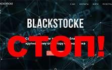 Анализ брокерских услугCFD-брокера BlackStocke. Отзывы и обзор очередного лохотрона?