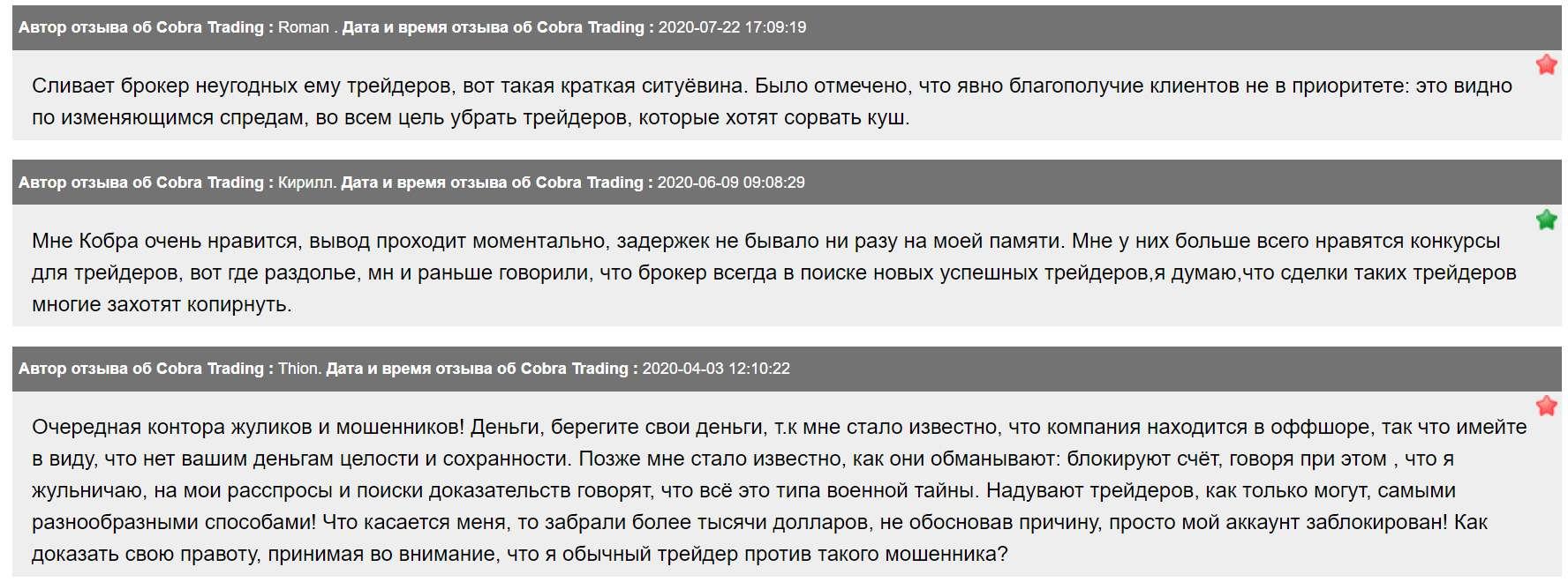 Обзор Cobra Trading. Заморский развод-лохотрон на 25 000 долларов!