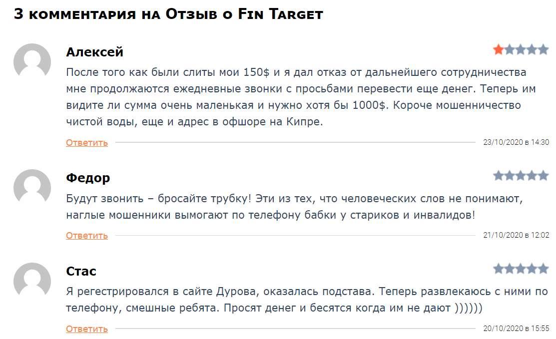 Фейковый брокер Fin Target. Отзывы и обзор проекта-лохотрона.