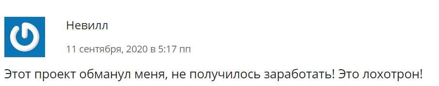«ГагаринИнвест» - лохотрон? Оборы и отзывы про скам пирамиду!