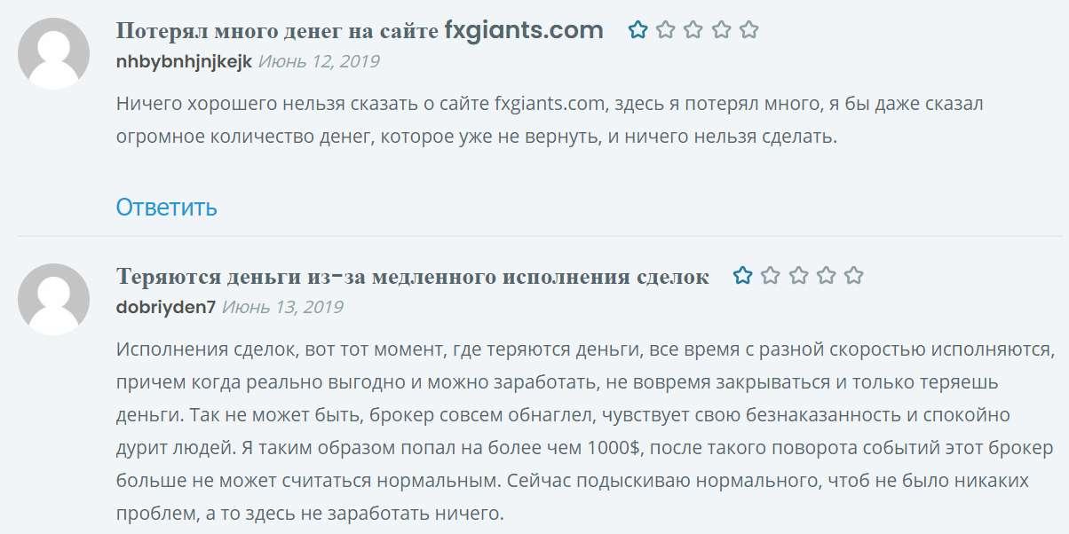 FXGiants, заморский брокер-лохотронщик? Отзывы и обзор мутного проекта!