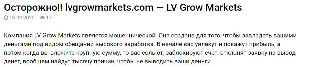 Псевдоброкер LV Grow Markets. Лидер рынка или лидер по лохотронам?