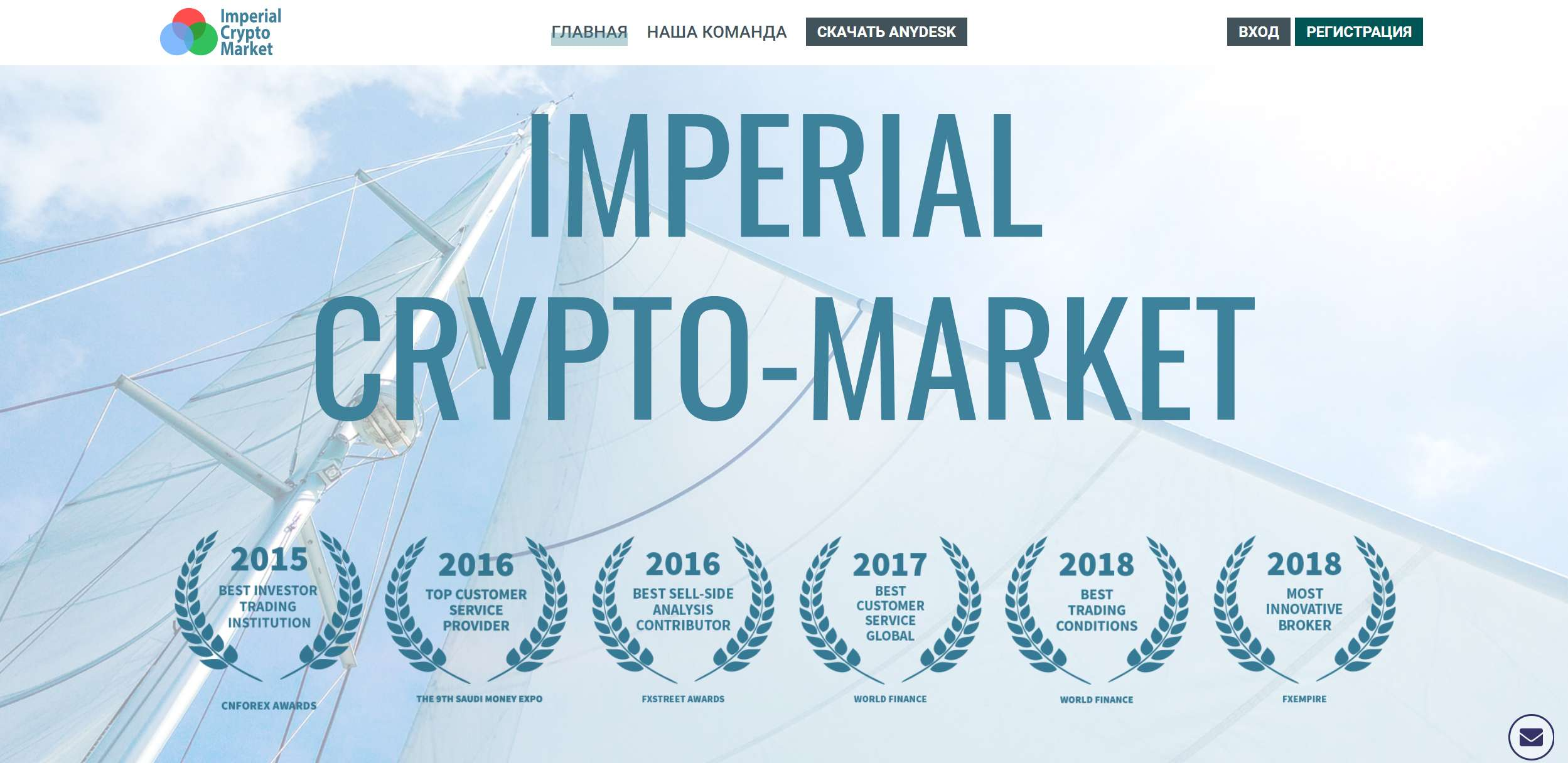 Лжеброкер Imperial Crypto Marketили как можно стать жертвой развода.