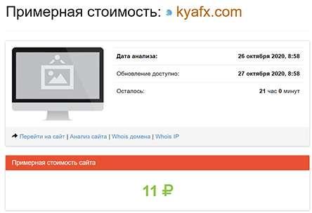 Брокер-однодневка KyaFX Limited. Немного отзывов и мнение о мутном проекте.