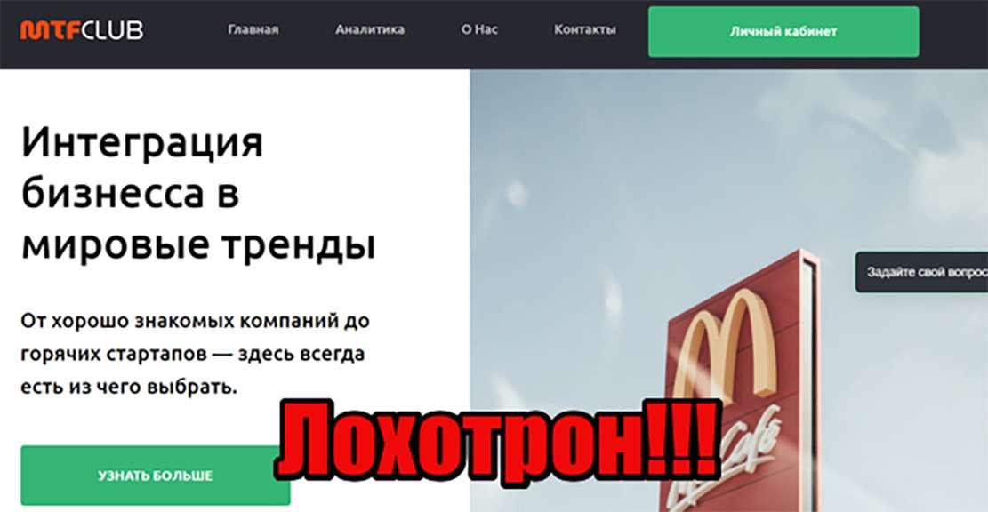 """Лохотронщик брокера MTFclub Старый """"друг""""… Отзывы и обзор."""