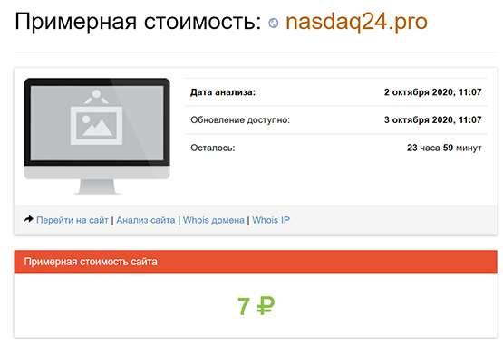 Отзывы - Nasdaq 24 - Липовая контора. Хотите проинвестировать карманы лохотронщиков?