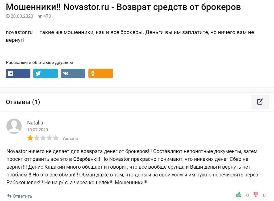 Сервис Novastor: помощь трейдеру или обычный обман доверчивых?