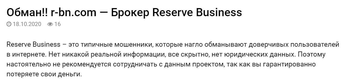 Обзор на брокера Reserve Business. Честная компания или мошенники?