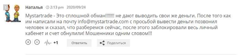 Псевдоброкер Mystartrade. Отзывы и обзор проекта с сомнительными рекомендациями.