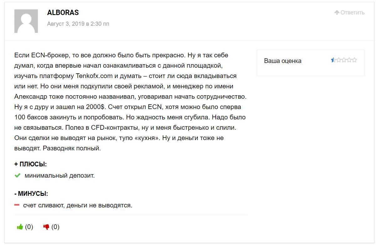 Отзыв о брокерской компании TenkoFX. Доверяем или лохотрон?