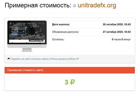 «Брокер» UniTrade FX (unitradefx.org) - однозначно разводилы! Отзывы и обзор.