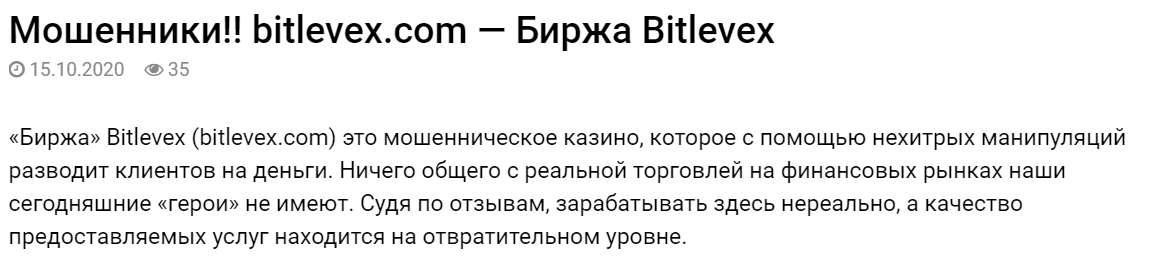 Псевдоброкер Bitlevex — очередной мошенник на финансовых биржах.