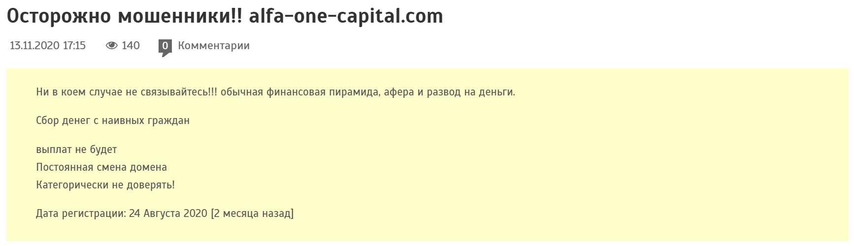 Alfa-one-capital.com Что это за проект-лохотрон? Отзывы и обзор лжеброкера.