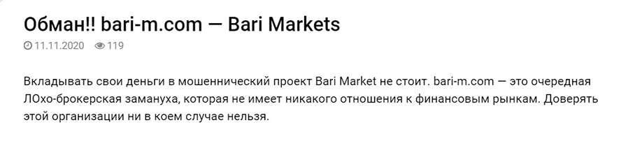Псевдоброкер Bari Markets. Сразу кинет вас на 1000 долларов или стоит проверить?