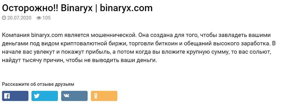 Обзор брокера Binaryx. Крипто-развод или стоящий проект? Отзвывы.