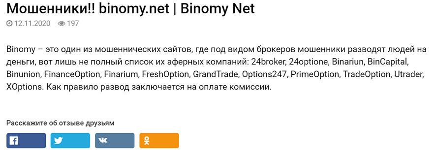 Binomy очередной проект мошеннической группы. Точнейший обман и лохотрон!