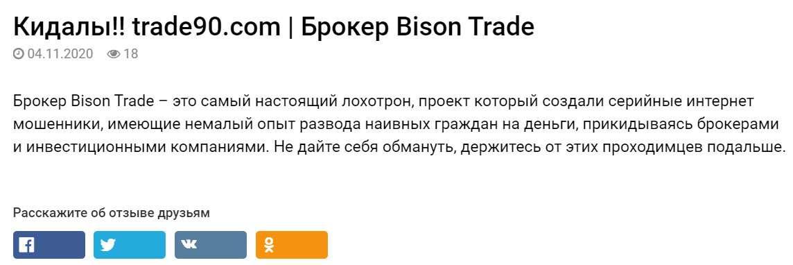 Обзор на брокера Bison Trade. Откровенное мошенничество на финансовом рынке?