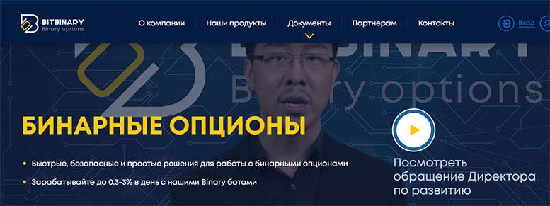 BitBinary - отзвыв и обзор проекта с признаками развода и мошенничества.
