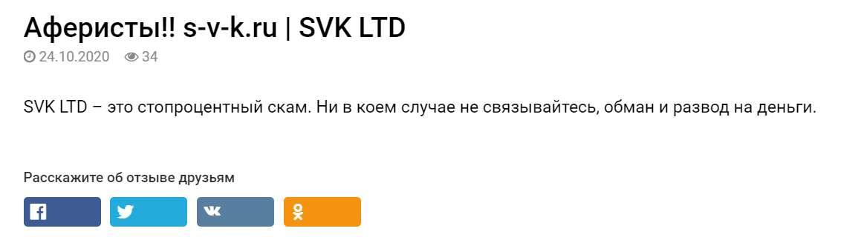 Разбор мошенника SVK LTD (s-v-k.ru). Остерегаемся обмана и развода от лохотронщиков.