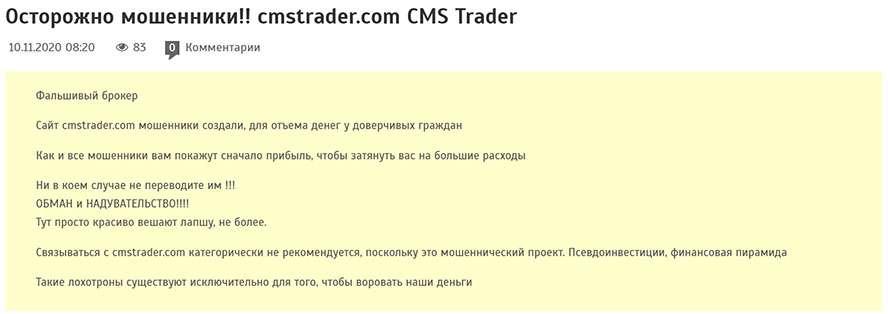 Обзор на брокерскую компанию CMSTrader. Осторожно, это жулики!