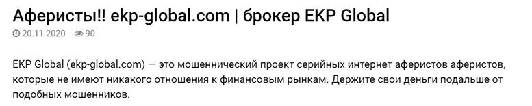 Обзор на брокерскую компанию EKP Global. Будьте внимательны, это жулики!