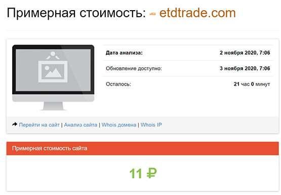 Обзор мошенника ETDTRADE. Не стоит доверять мутному лохотрону.