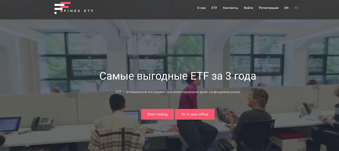Finex ETF – брокер. Или игра буквами и закос под порядочную контору?