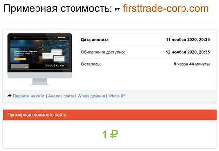 FirstTrade (firsttrade-corp.com) — Новая ловушка для неопытных трейдеров. Отзывы и обзор.