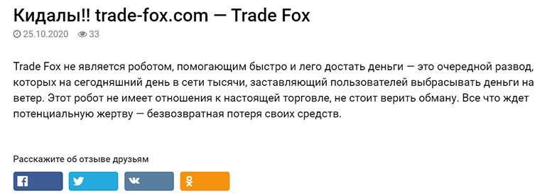 Trade Fox – один из брокеров лохотронщиков? Может просто обман и развод?
