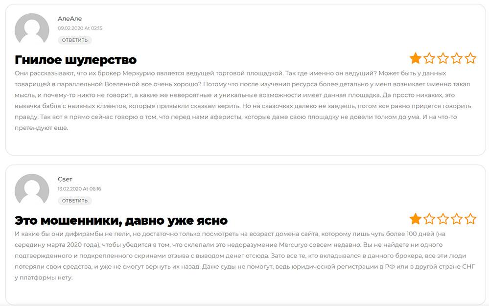 Мошеннический сайт mercuryo.co – это просто развод. Проект является лохотроном.