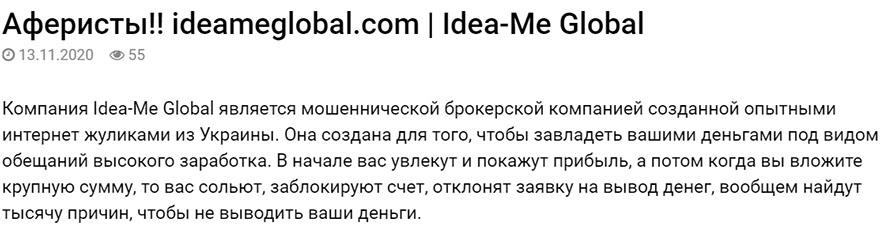 Обзор на брокерскую компанию Idea-Me Global. Внимание, это жулики?