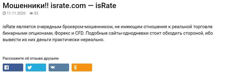 Обзор и отзыв на брокерскую компанию isRate. Будьте осторожны - это мошенники!