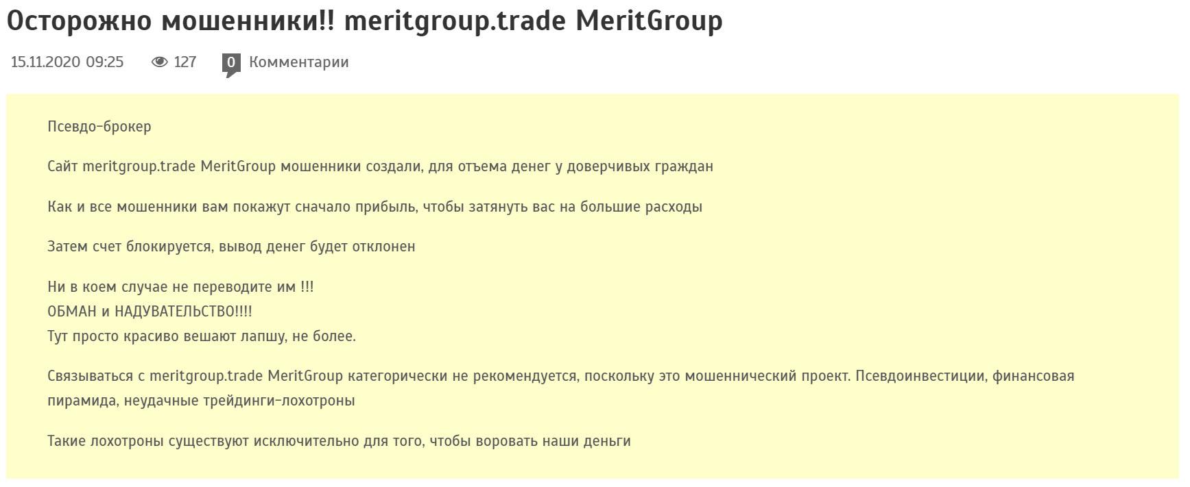 Обзор на брокерскую компанию MeritGroup Trade. Будьте внимательны – это мошенники!
