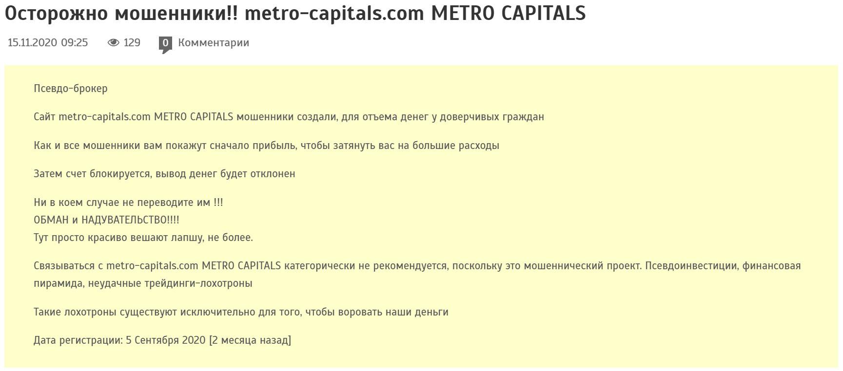 Обзор на брокерскую компанию Metro Capitals. Будьте бдительны – это мошенники!