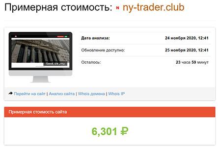 NY-Trader. Никакой информации и подробностей для клиентов... Просто лохотрон. Отзывы и обзор.