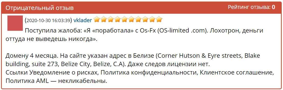 Лохоброкер OS-Limited. Берегите свои финансы! Отзывы и обзор развода.