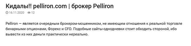 Не доверяйте компании Pelliron – это мошенник. Отзывы и обзор проекта.