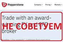 Брокер Pepperstone — платформа для заработка или банальный развод? Отзывы.