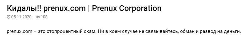 Псевдоброкер Prenux Corporation. Это развод тут ясно невооруженным взглядом.