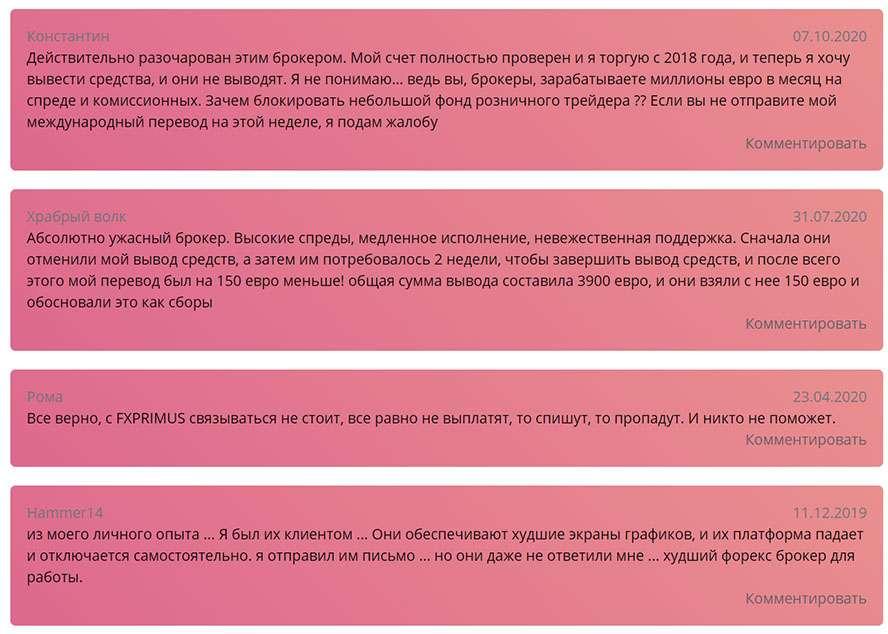 Обзор на брокерскую компанию FXPRIMUS. Мошенники или серьёзная контора?