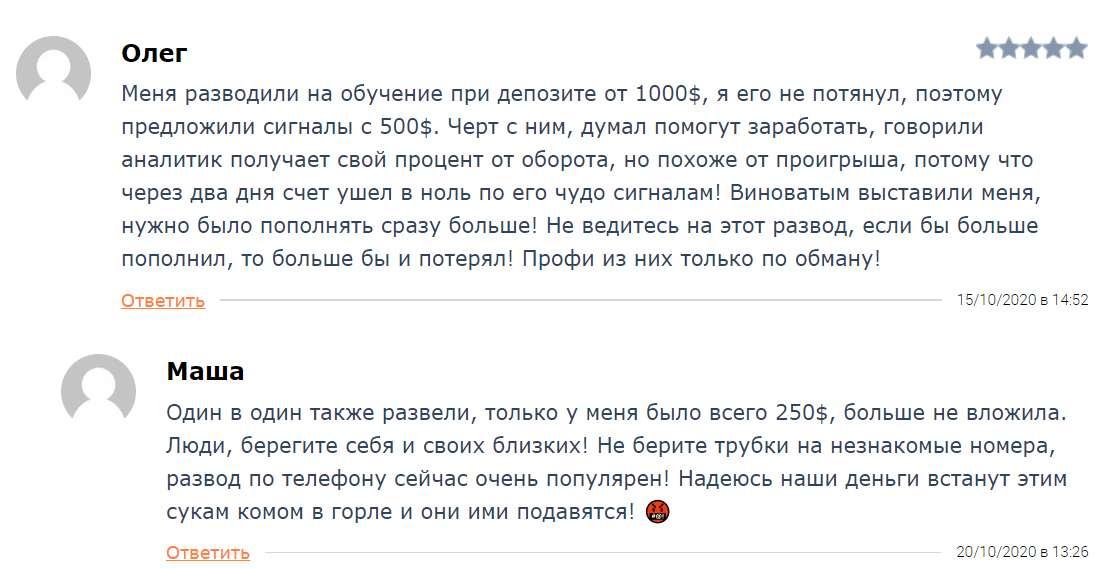 """""""Брокерская"""" контора Profi100 — реальный заработок или очередной развод?"""