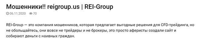 Мошенники из REI Group. Очередная попытка развода? Отзывы и обзор.