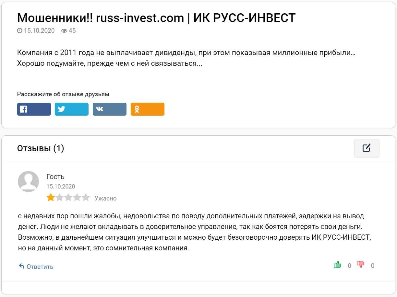 Компания, занимающаяся инвестициями ИК РУСС-ИНВЕСТ. Или развод? Проверка на честность и отзывы.