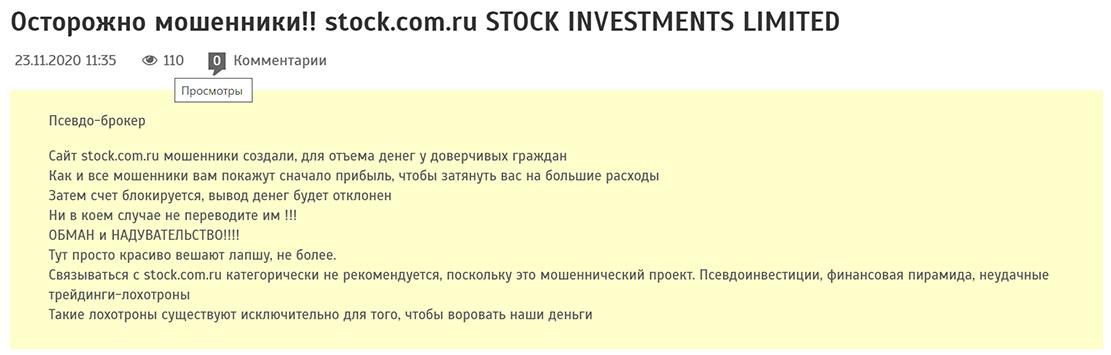 Обзор на брокерскую компанию Stock Investments Limited. Осторожно, это жулики!